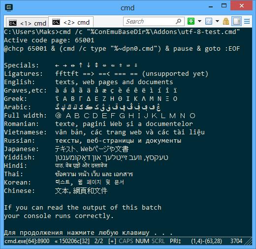 ConEmu | Unicode Support